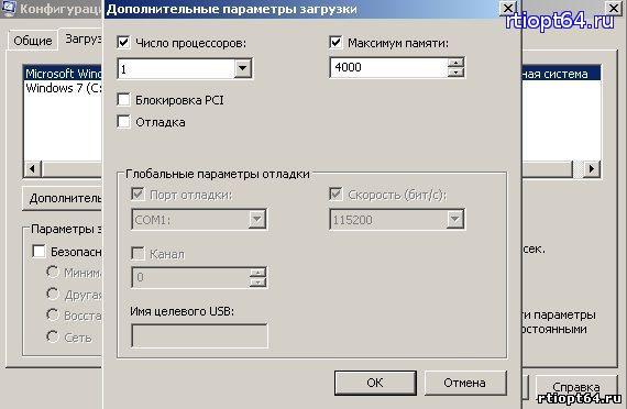 Как сделать чтобы работали все ядра на процессоре